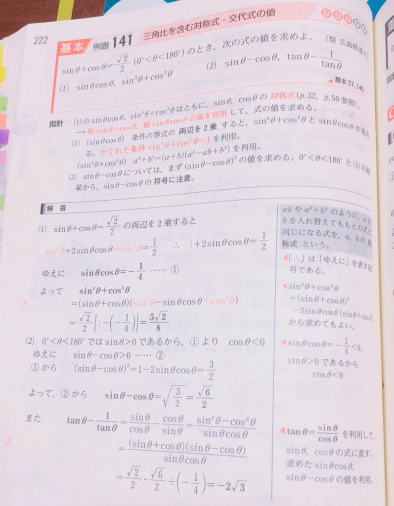 青チャート1Aの例題141