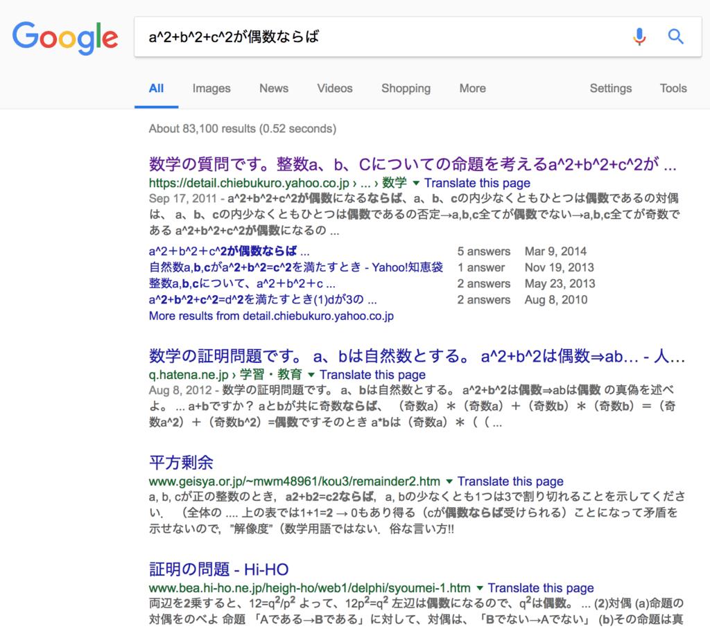 「a2 + b2 +c2が偶数ならば」の検索結果
