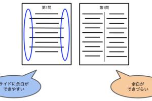【解答の書き方】数学の記述解答で意識すべき3つのポイント【解答用紙の使い方】